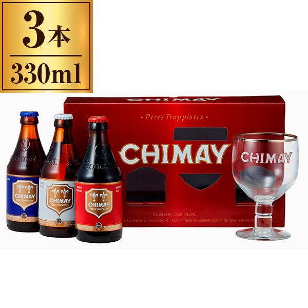 シメイビール3種にシメイ専用グラスが付いた 飲み比べ セット シメイ トライアルセット 330ml×3本 全国どこでも送料無料 グラス付 ベルギー 輸入ビール ベルギービール Chimay トラピスト お洒落 ビールセット