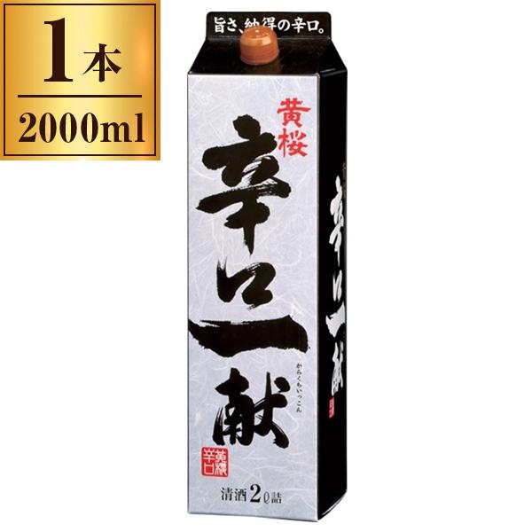 黄桜 辛口一献 2000ml 日本正規品 パック 店舗 京都 伏見 日本酒