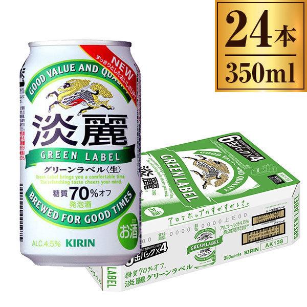 糖質70%オフ*で、爽やかな心地よいおいしさ。 キリン淡麗グリーンラベル缶 350ml ×24缶 糖質70%オフ