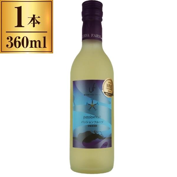 うちなーワイン パッションフルーツワイン 360ml