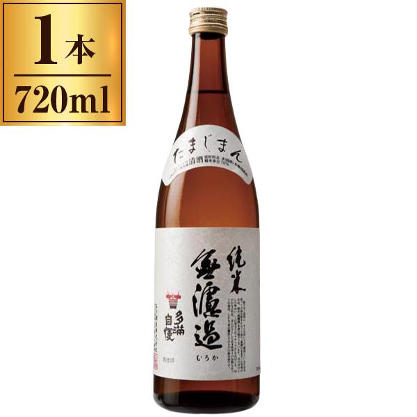 期間限定 注目ブランド 石川酒造 多満自慢 720ml 純米無濾過