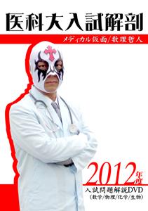 大学入試「医科大入試解剖」日本大学医学部編 2009~2012DVD16枚セット