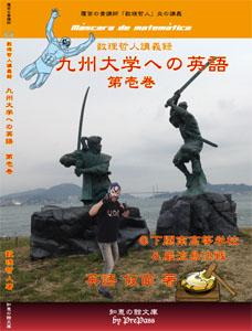 【九大受験】九州大への英語 第壱巻@下関南高等学校 @巌流島 DVD(10枚)+テキスト1冊セット