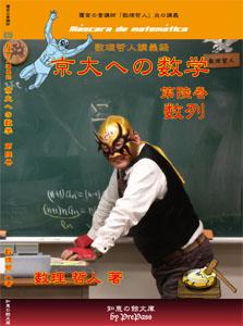【京大受験】京大への数学 第陸巻「数列」 DVD(7枚)+テキストセット