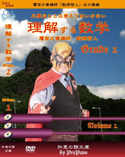 「理解する数学」Grade2 第1回DVD3枚+プリント