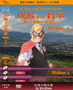 「理解する数学」Grade3第4回 DVD3枚+プリント 「理解する数学」Grade3 第4回DVD3枚+プリント