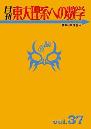 月刊「東大理系への数学」2015年第37回~第48回<割引特典つき>定期購読会員