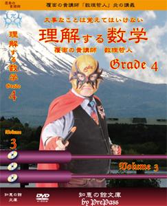 「理解する数学」Grade4 第3回DVD3枚+プリント