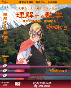 「理解する数学」Grade5第6回 DVD3枚+プリント 「理解する数学」Grade5 第6回DVD3枚+プリント