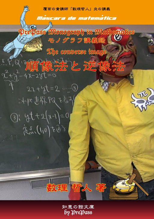 PrePass 評価 Monograph in Mathematics M77 順像法と逆像法 数理哲人 DVD テキスト1冊 爆売り 3枚 解説DVD3枚 特別リングサイド映像 口述