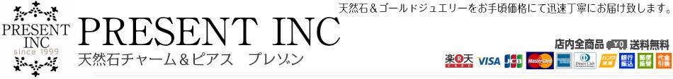 天然石チャーム&ピアス プレゾン:ペンダントトップ、ピアス、チャーム、天然石、18金、18k専門店。