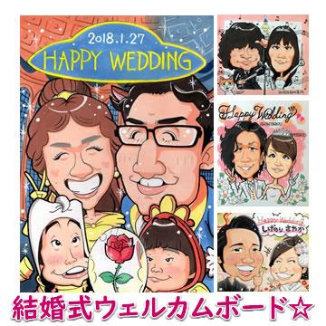ウェルカムボード ウェディング ブライダル 両親 プレゼント 結婚式 贈答品 贈答用 似顔絵ウェルカムボード サンクスボード 「喜びアニメキャラ」
