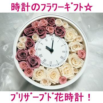【marianne】 【送料無料】 マリアンヌ ナチュラル☆ラウンド型 直径24cm プリザーブドフラワーの花時計