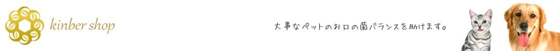 プレミアモード株式会社:口腔善玉菌サプリメントの通販サイト「プレミアモード」です。