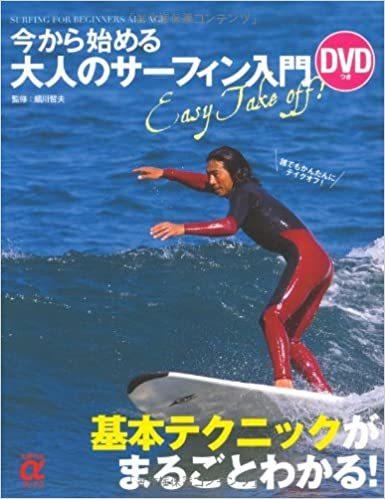 DVD付き 今から始める大人のサーフィン入門―基本テクニックがまるごとわかる!  DVD付き 今から始める大人のサーフィン入門―基本テクニックがまるごとわかる!