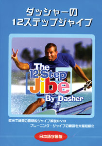 THE 12STEP JIBE (DVD)/DVHV-91