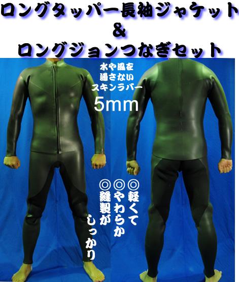 2019年【送料無料】 モデル!ウェットスーツ {ロングタッパー} ロングタッパージャケット+ロングジョン 5mm BLACK  セール