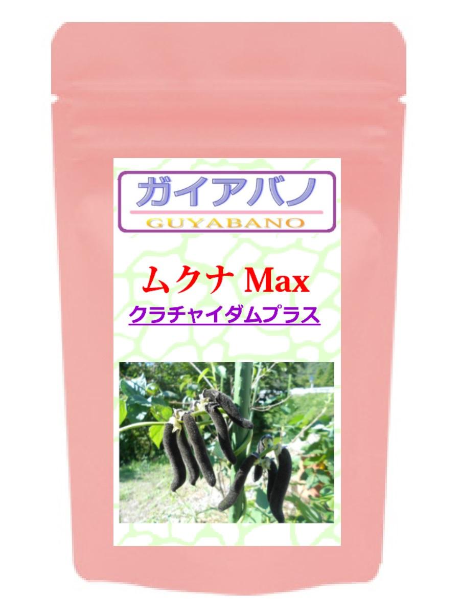 タイハーブ専門店のオススメ ムクナ粉末にクラチャイダム粉末を50%配合して更にパワーアップ 日本 送料無料でお届けします ムクナ クラチャイダムプラス 60粒 Max