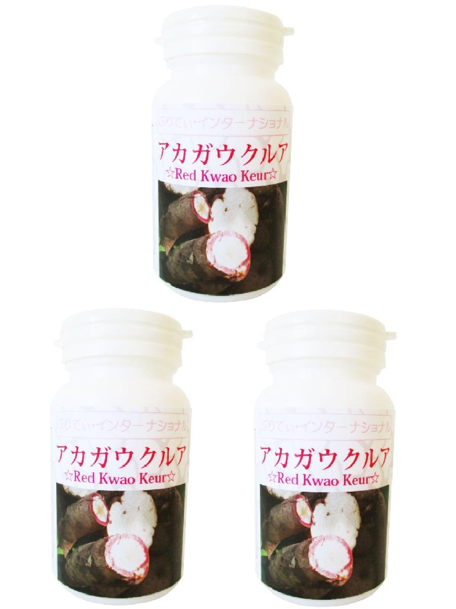 原産国タイでは古くから 天然のバイアグラ と呼ばれているアカガウクルアのサプリメント 迅速な対応で商品をお届け致します お得な3個セット 高額売筋 × 120粒 アカガウクルア 3個セット