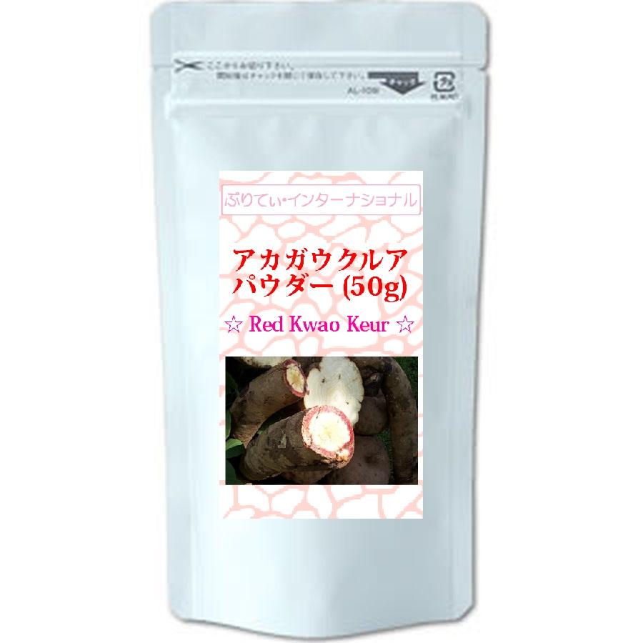 原産国タイでは古くから 天然のバイアグラ と呼ばれているアカガウクルアの100%ピュア粉末です ピュアパウダー 50g 捧呈 アカガウクルア セール特別価格