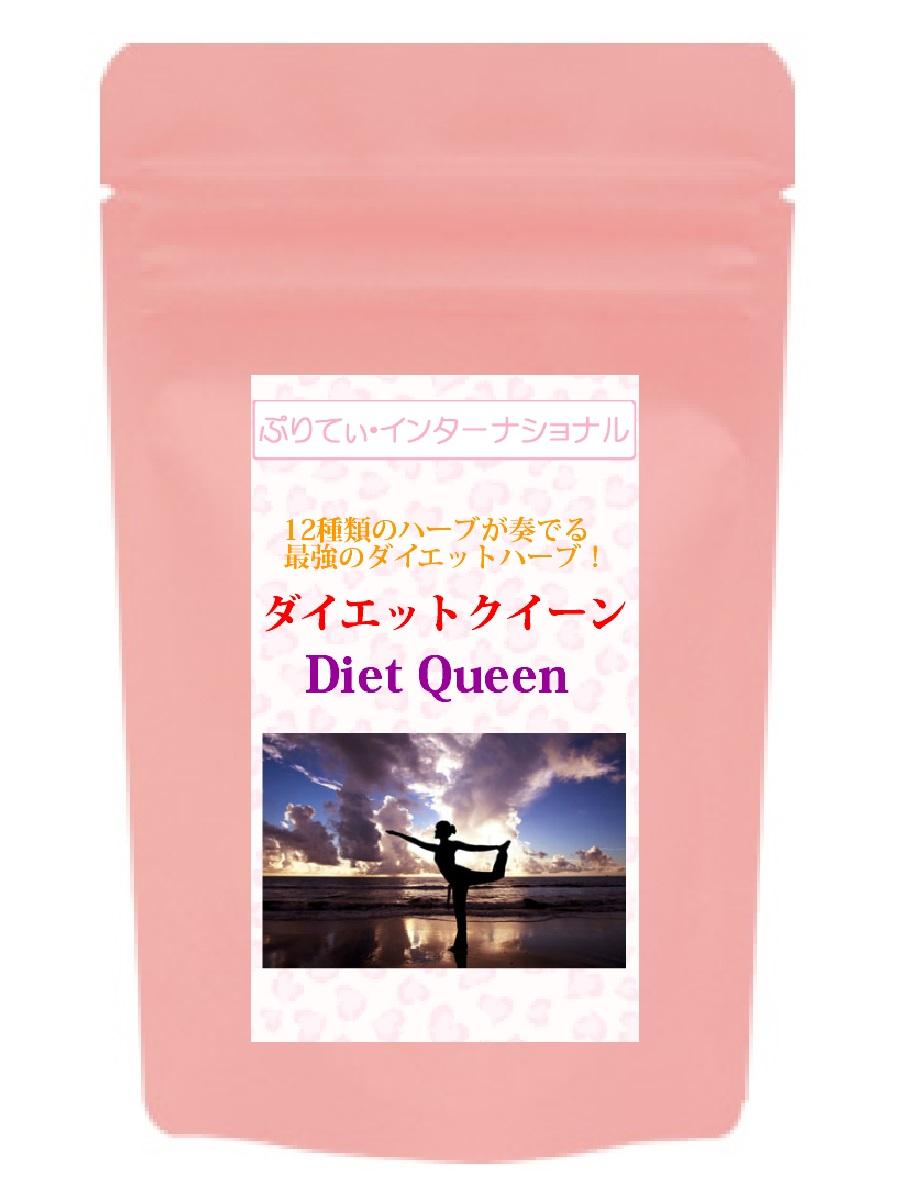 12種類の有効成分配合 ダイエット クイーン Diet メール便送料無料 Queen 60粒 毎日がバーゲンセール 安全