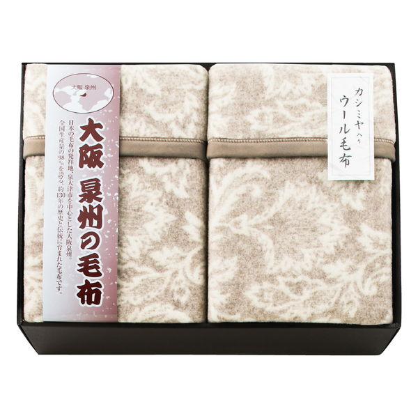 ジャガード織カシミヤ入ウール毛布(毛羽部分)2枚セット (SNW-301) [キャンセル・変更・返品不可]