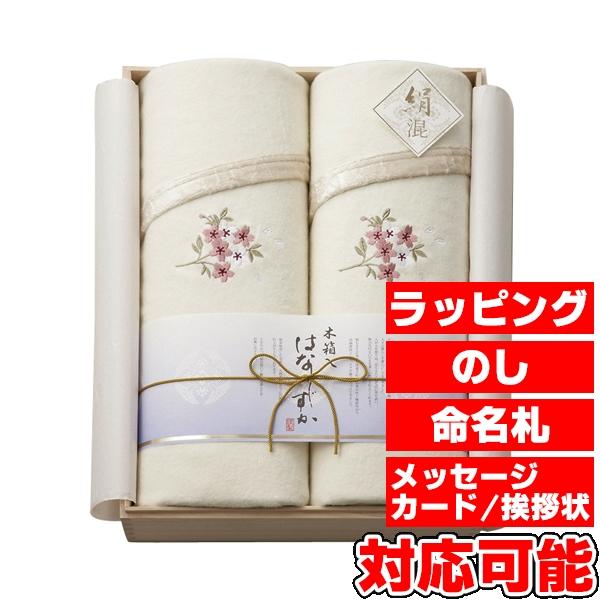 木箱入り はなしずか シルク混綿毛布(毛羽部分)2P (KH20055) [キャンセル・変更・返品不可]