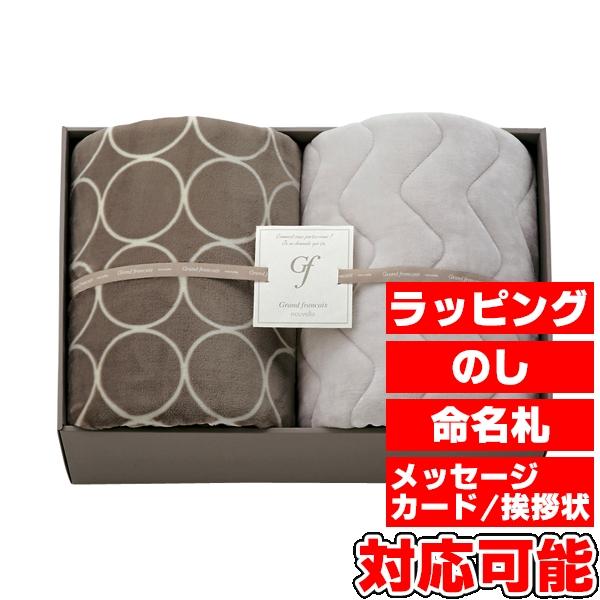 グランフランセヌーベル ハイソフトタッチ マイヤー毛布&吸湿発熱綿入り敷パット グレージュ (GFN8157) [キャンセル・変更・返品不可]