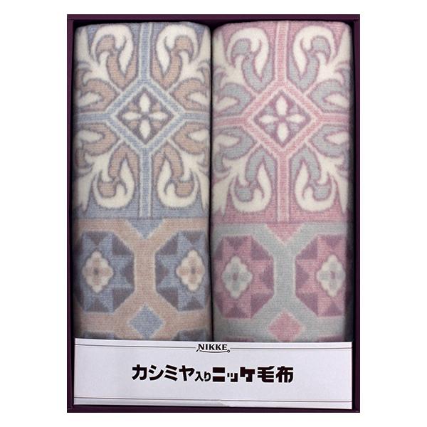 ニッケ カシミヤ入りウール毛布(毛羽部分)2P (VT-V915025) [キャンセル・変更・返品不可]