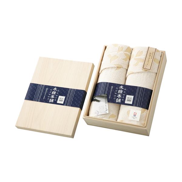 木綿本舗 伊予木綿 今治産タオルケット2P (MH30200)[返品・交換・キャンセル不可]