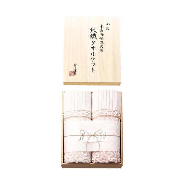 今治謹製 紋織タオル タオルケット2P (IM15039) [キャンセル・変更・返品不可]