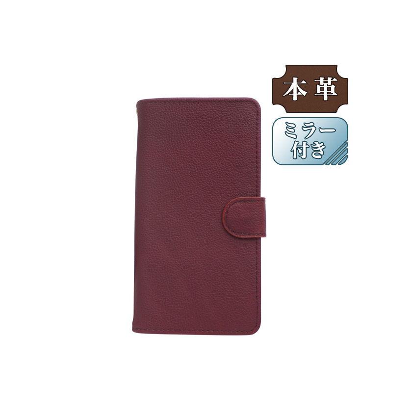 [ミラー付き] HUAWEI Mate 20 Pro 専用 手帳型スマホケース 横開き 深い色合い 上品 ボルドー (LW154-H) [キャンセル・変更・返品不可][代引不可][同梱不可]