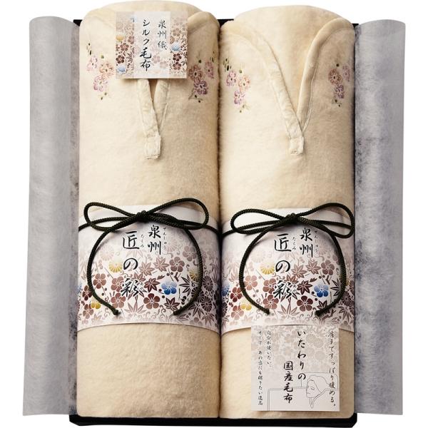 泉州匠の彩 肩あったかシルク毛布(毛羽部分)2P (WES-50030) [キャンセル・変更・返品不可]