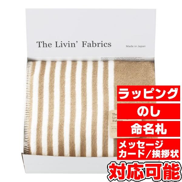The Livin' Fabrics 泉大津産 リバーシブルブランケット ブラウン (LF83200) [キャンセル・変更・返品不可]