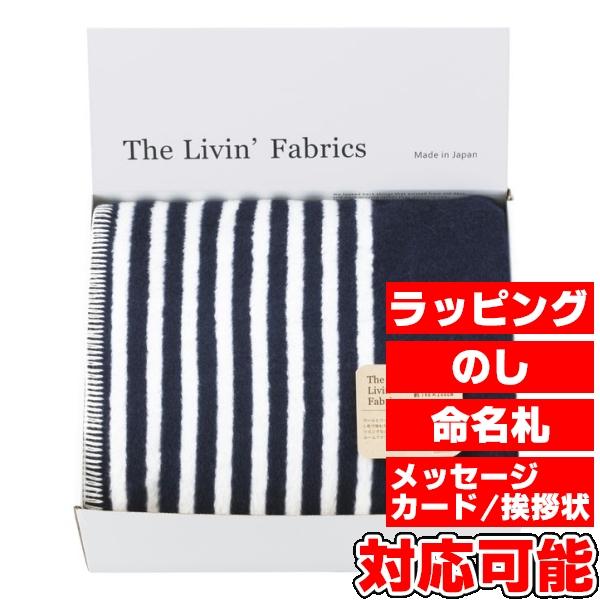 The Livin' Fabrics 泉大津産 リバーシブルブランケット ネイビー (LF83200) [キャンセル・変更・返品不可]
