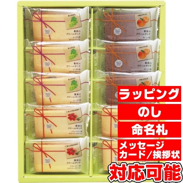 과실의 크림 샌드(LKC-10) [캔슬・변경・반품 불가]