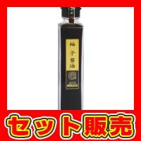(1)柚子醤油(箱入) ※セット販売(36点入) [キャンセル・変更・返品不可]
