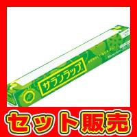 サランラップ30cm×10m ※セット販売(60点入) [キャンセル・変更・返品不可]