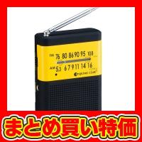 スターリングクラブ 2バンドクリップラジオ (6490) ※セット販売(50点入) [キャンセル・変更・返品不可]