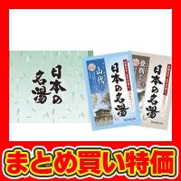 【日本の名湯2包セット (OT-1D) ※セット販売(100点入)】2017年 販促品・ノベルティグッズ[返品・交換・キャンセル不可]