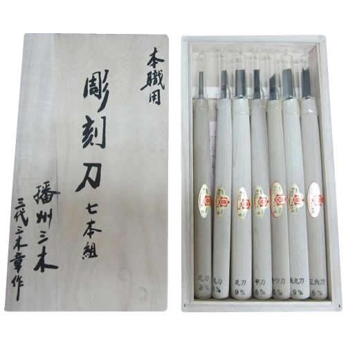 三木章刃物 彫刻刀 桐箱入 7本組 140043