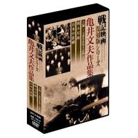 戦記映画復刻版シリーズ 亀井文夫作品集 3巻組DVD-BOX DKLB-6033