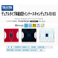 【TANITA タニタ デュアルタイプ体組成計 インナースキャンデュアル RD-903 BK・RD-903-BK】※発送目安:2週間 P16Sep15、fs04gm、