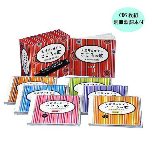 キングレコード 大正琴が奏でる こころの歌 ~昭和の歌謡名曲集~ CD6枚組 別冊歌詞本付 NKCD-7777
