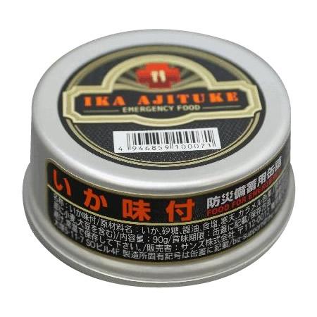 【長期保存缶詰 いか味付90g×48缶セット】※発送目安:2週間 P16Sep15、fs04gm、
