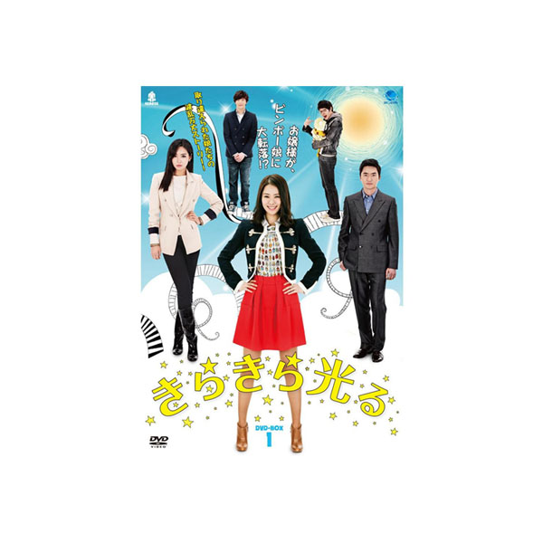 【韓国ドラマ きらきら光る DVD-BOX1】※発送目安:2週間 P16Sep15、fs04gm、