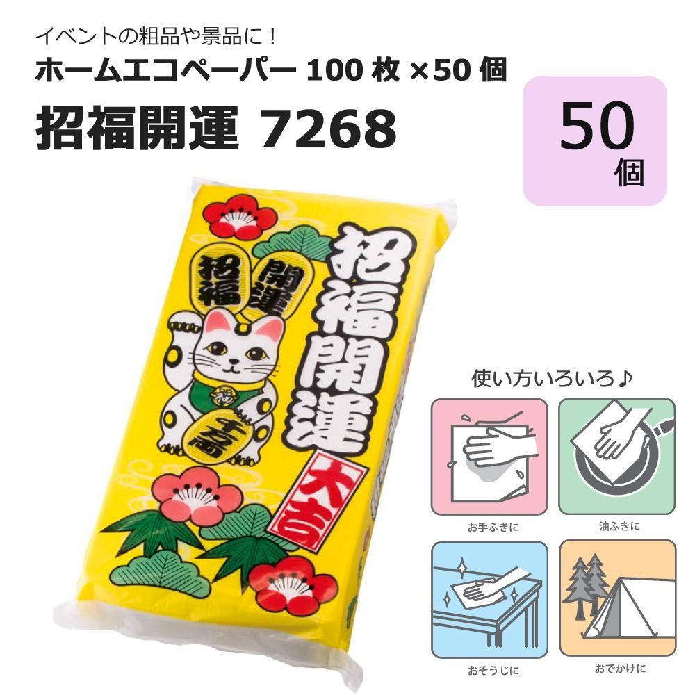 イベントの粗品や景品に! ホームエコペーパー100枚×50個 招福開運 7268