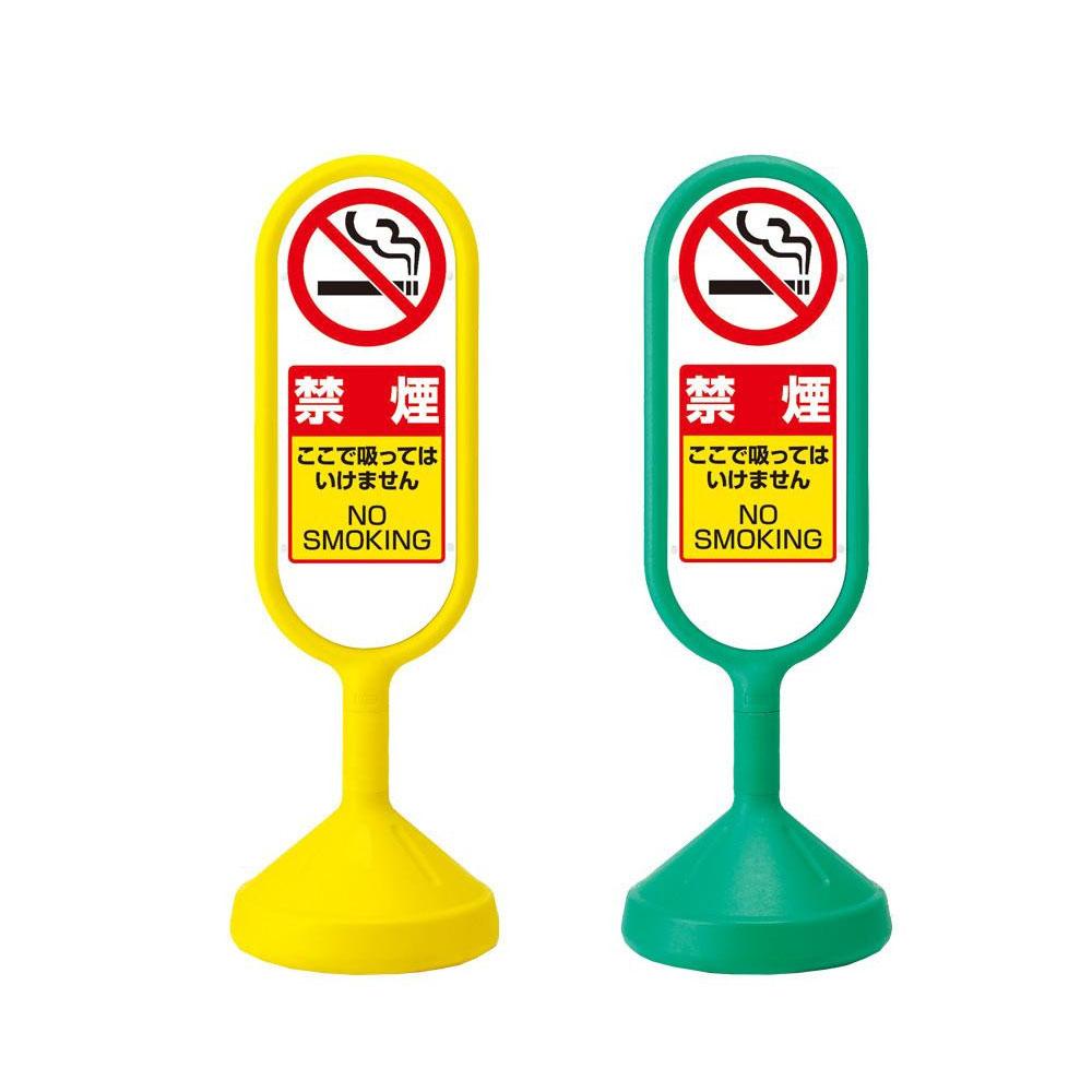 メッセージロードサイン(両面) (13)禁煙 52753 イエロー・YLW [ラッピング不可][代引不可][同梱不可]