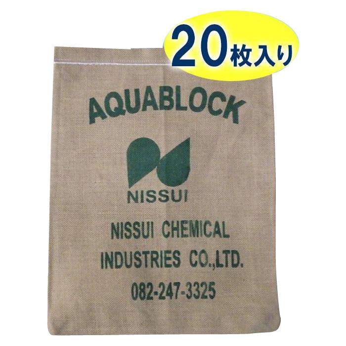日水化学工業 防災用品 吸水性土のう 「アクアブロック」 NDシリーズ 再利用可能版(真水対応) ND-15 20枚入り [ラッピング不可][代引不可][同梱不可]