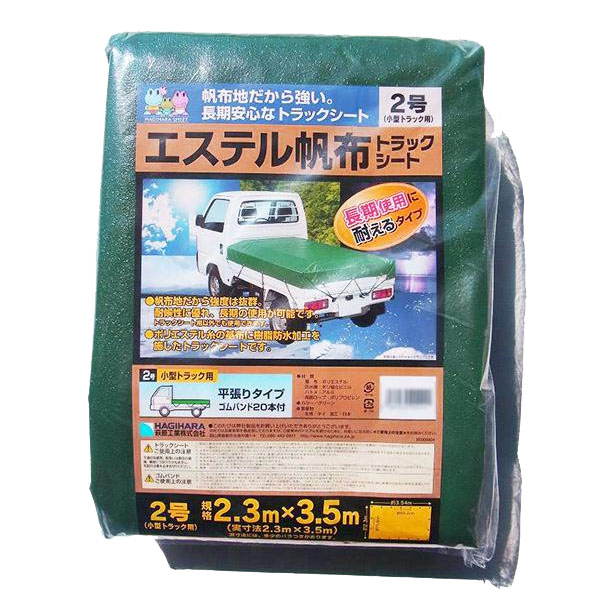 萩原工業 エステル帆布トラックシート 2号 軽トラック グリーン 2.3m×3.5m [ラッピング不可][代引不可][同梱不可]